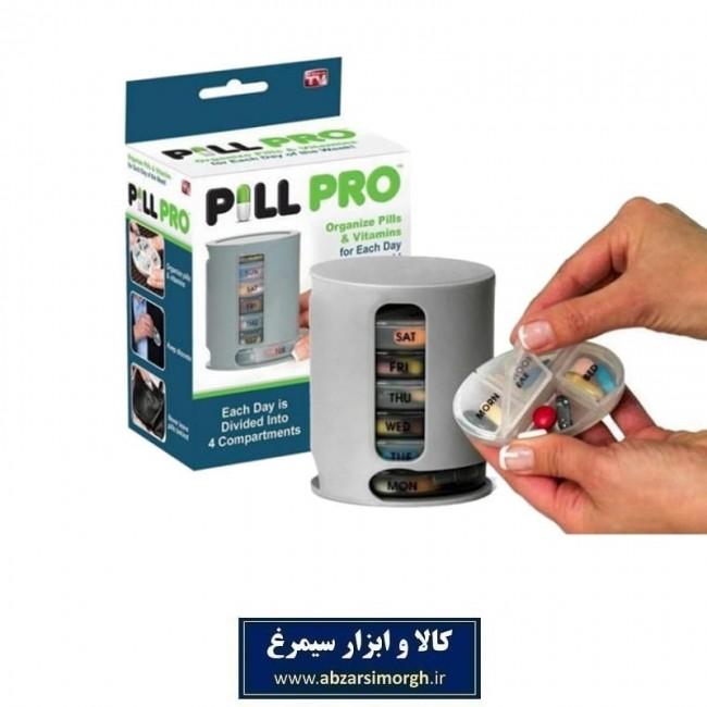 ظرف یادآور هفتگی قرص و دارو Pill Pro پیل پرو ZZD-002