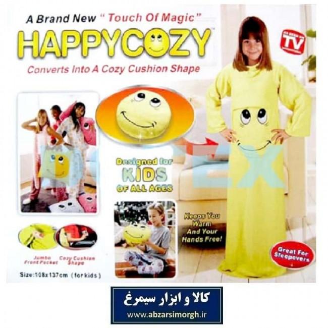 پتو تن پوش کودکان آستین دار Happy Cozy هپی کوزی HBL-004