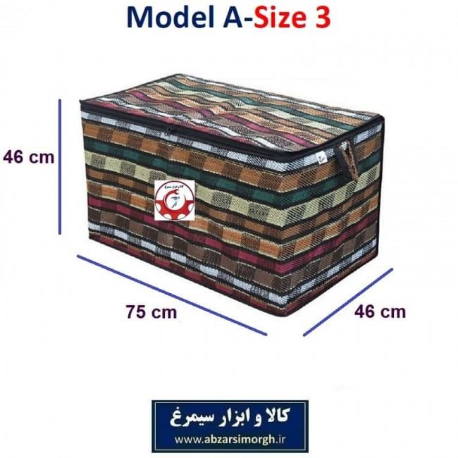 بقچه و کاور لباس و وسایل سنتی جاجیم مدل A سایز سه HCV-015