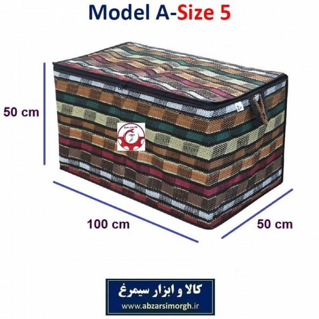 بقچه و کاور لباس، ملحفه و لوازم جاجیم سنتی مدل A سایز پنج HCV-017