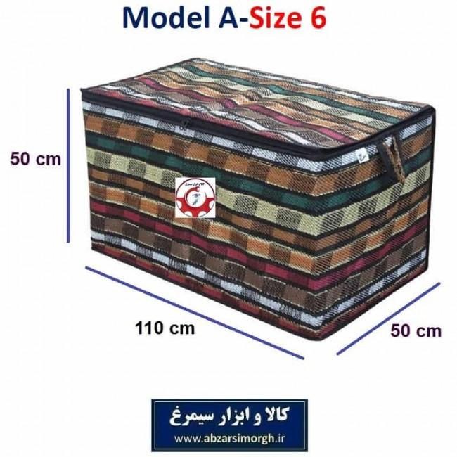 بقچه و کاور لباس، ملحفه و پتو جاجیم سنتی مدل A سایز شش HCV-018