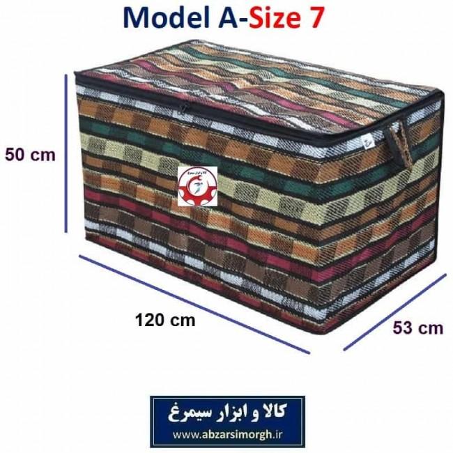 بقچه و کاور لباس، ملحفه و پتو جاجیم سنتی مدل A سایز هفت HCV-019