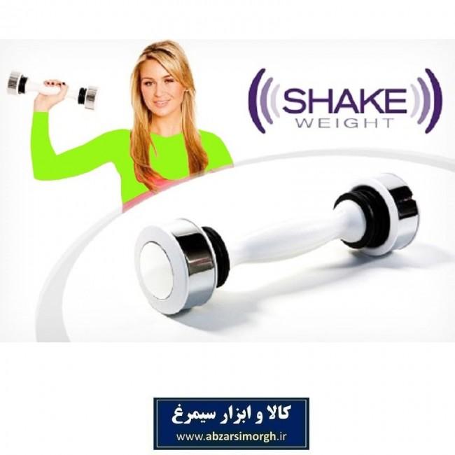 دمبل لرزشی Shake Weight شیک ویت وزن بانوان ۷۵۰ گرم VDB-006