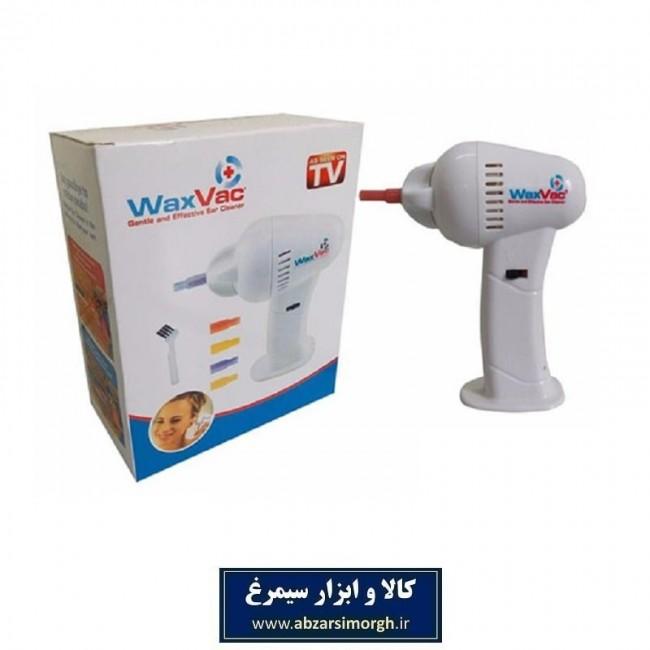 گوش پاک کن Wax Vac وکس وک پلاس درجه ۲ چین ZGP-001