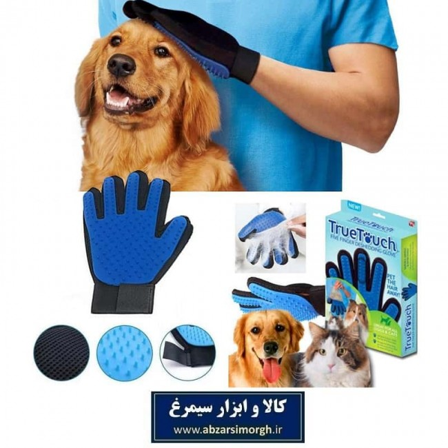 دستکش ماساژ و پرزگیر حیوانات True Touch ترو تاچ HPS-015