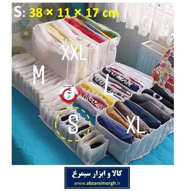 ارگانایزر و نظم دهنده پارچه ای کشو 11 جیب سایز S مای هوم HOR-018