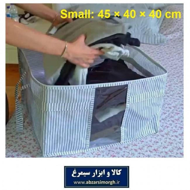 بقچه و کاور لباس و پتو آلاس سایز S پنجره دار HCV-021
