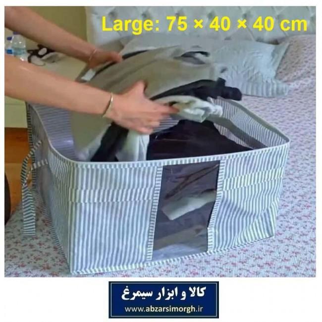 بقچه و کاور لباس و پتو آلاس سایز L پنجره دار HCV-022