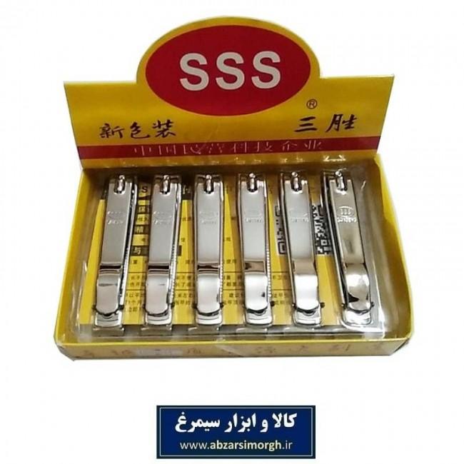 ناخن گیر استیل SSS سوهان دار ۸ سانت ZNG-007