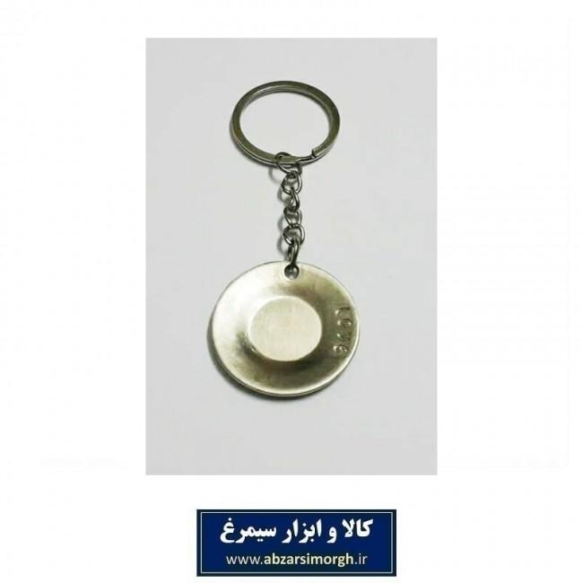 جاکلیدی ابزار و لوازم آشپزی و آشپزخانه - بشقاب فلزی HSK-045A