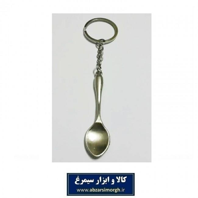 جاکلیدی ابزار و لوازم آشپزی و آشپزخانه - قاشق HSK-045D