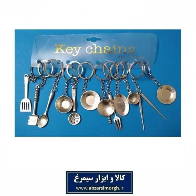 جاکلیدی ابزار و لوازم آشپزی و آشپزخانه جین ۱۲ عددی HSK-028