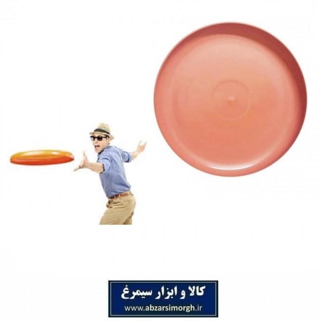 فریزبی غفاری Ghaffari Frisbee پلاستیکی VFB-001