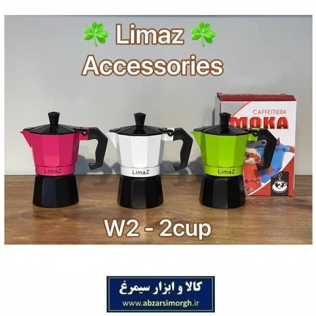 قهوه جوش اسپرسوساز Limaz لیماز رنگی ۲ کاپ HGJ-015