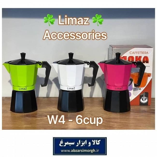 قهوه جوش اسپرسوساز Limaz لیماز رنگی ۶ کاپ HGJ-017