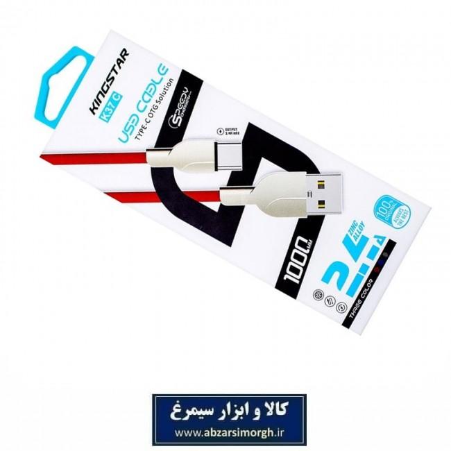کابل تبدیل USB به USB-C کینگ استار K37 C طول 1 متر DSM-022