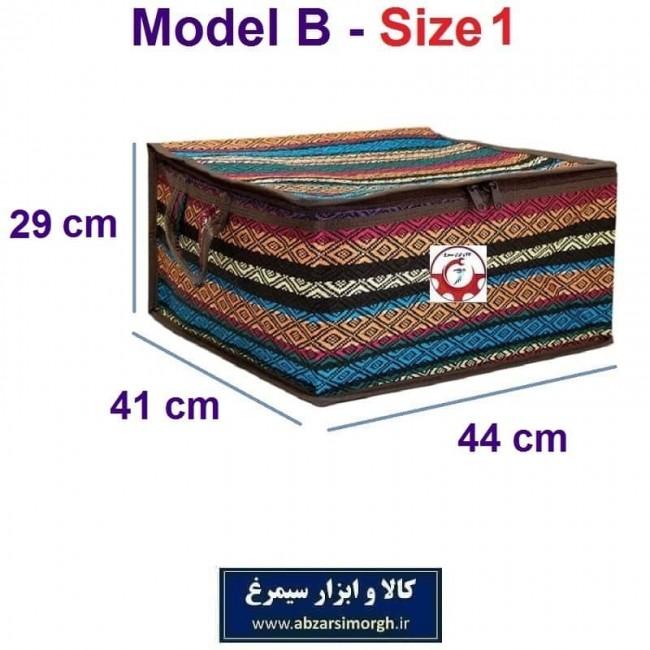 بقچه و کاور لباس و وسایل سنتی جاجیم مدل B سایز یک HCV-032