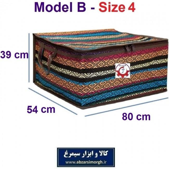 بقچه و کاور لباس و وسایل سنتی جاجیم مدل B سایز چهار HCV-035