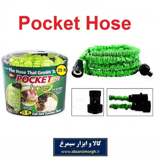 شیلنگ جادویی Pocket Hose پاکت هوز ۷.۵ متری بدون آبپاش GSH-003