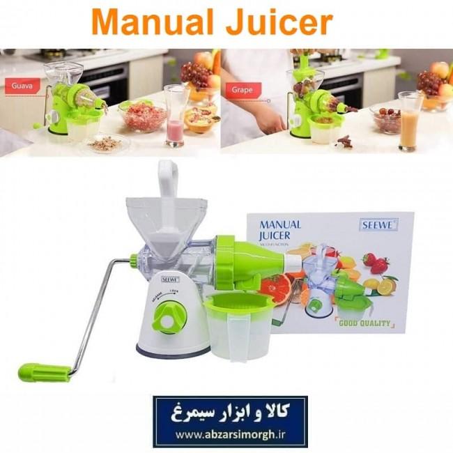 آبمیوه گیری دستی Manual Juicer منوال جویسر چند کاره HAM-002