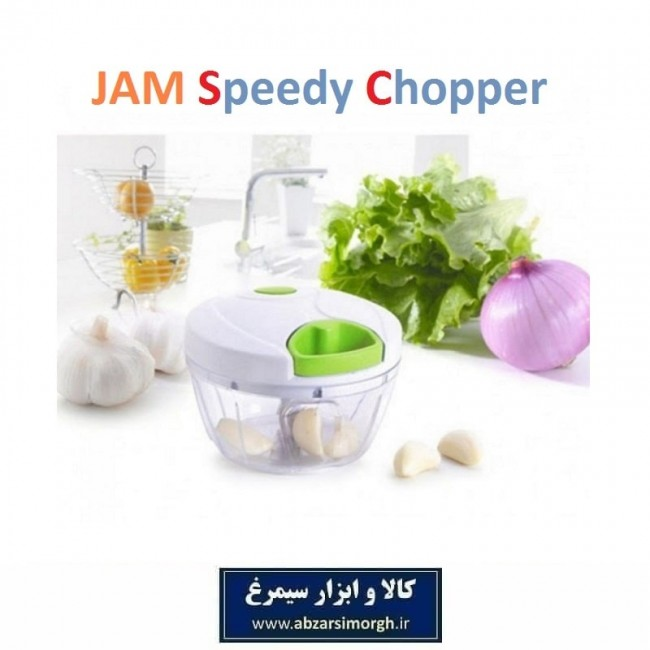 خردکن دستی نخ دار Jam جم ۳ تیغه HSL-025