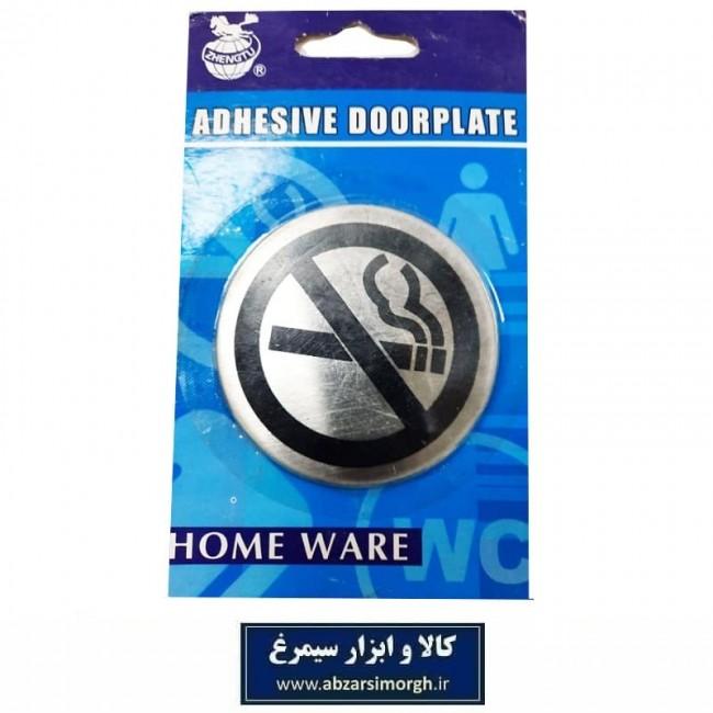 استیکر و علامت سیگار کشیدن ممنوع No Smoking استیل IST-001