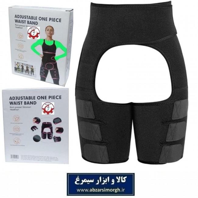گن و پوشش ورزشی لاغری ۳ کاره تولید چین جعبه دار VST-032