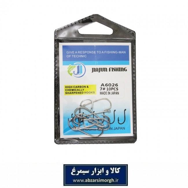 قلاب ماهیگیری جیاجون فیشینگ Jiajun Fishing سایز ۷ بسته ۱۰ عددی NFS-019