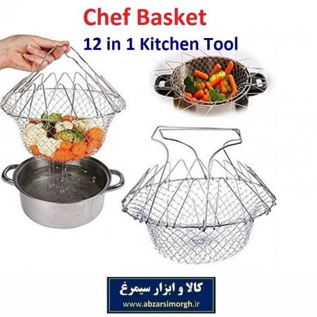 سبد سرخ کن و ۱۲ کاره آشپزی Chef Basket شف بسکت جعبه دار HZF-013