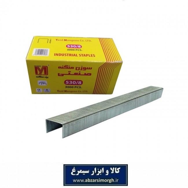 سوزن منگنه صنعتی 530/8 یزد منگنه بسته ۳۰۰۰ عددی AMK-051