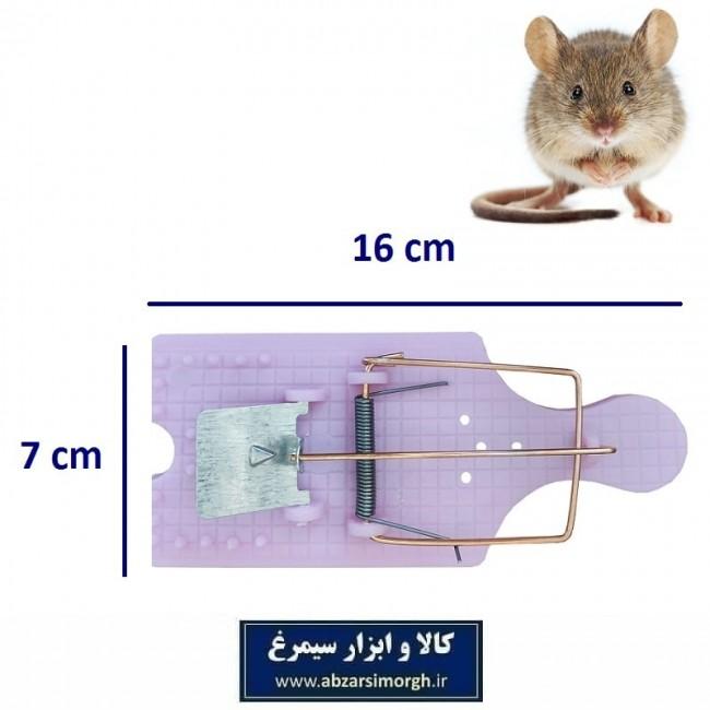 تله موش فنری صحرا پایه پلاستیکی ۱۶ سانت HTM-004
