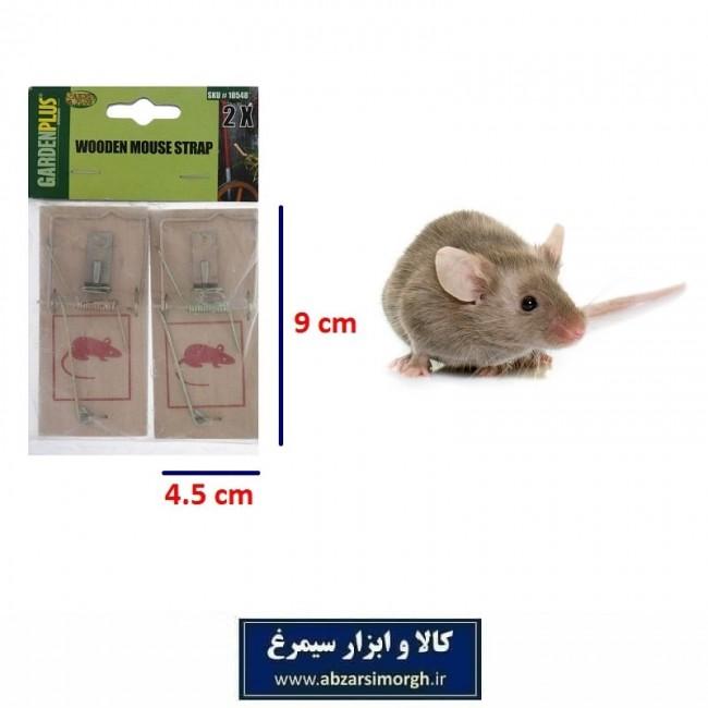 تله موش فنری گاردن پلاس پایه چوبی ۱۰ سانت بسته ۲ عددی HTM-005