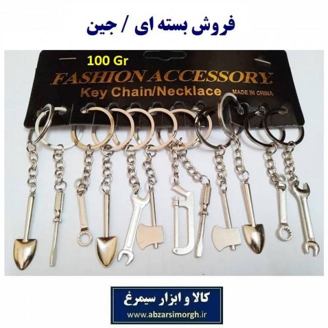 جاکلیدی ابزارآلات جور فلزی چینی سایز متوسط ۱۰۰ گرم فروش جینی OHSK-050