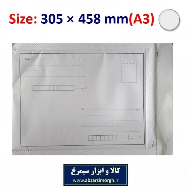 پاکت حبابدار سایز A3 پستی بسته ۱۰ عددی OPK-004