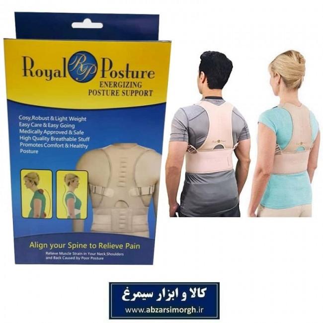 قوزبند طبی Royal Posture رویال پوسچر + هدیه فروشگاه اینترنتی سیمرغ VCA-006