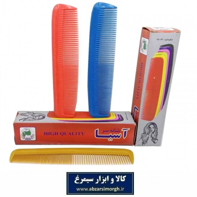 شانه مو و حمام پلاستیکی Asia آسیا فروش تک و عمده ZBS-021