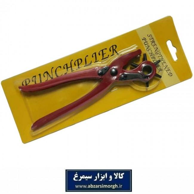 کمربند سوراخ کن و پانچ Punch Plier فلکه ای یا خورشیدی معمولی AKS-004