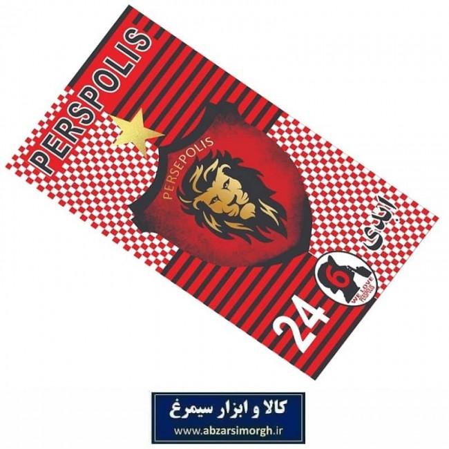 پرچم هواداری باشگاه فوتبال پرسپولیس طرح D چاپ سابلیمیشن VPC-005