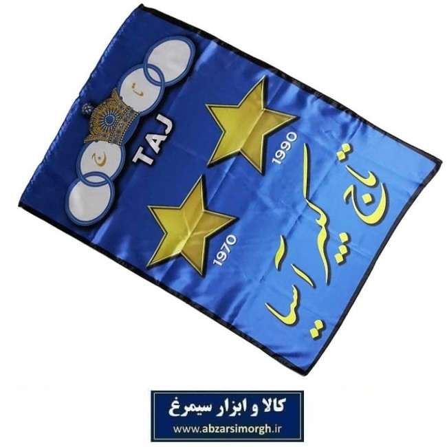 پرچم هواداری باشگاه فوتبال استقلال طرح G چاپ سابلیمیشن VPC-014