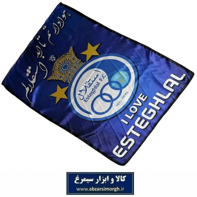 پرچم هواداری باشگاه فوتبال استقلال طرح H چاپ سابلیمیشن VPC-015