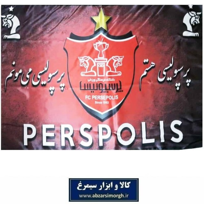 پرچم هواداری باشگاه فوتبال پرسپولیس طرح H چاپ سابلیمیشن VPC-016