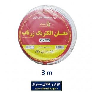 سیم برق ۲ در ۲.۵ استاندارد مغان الکتریک بسته ۳ متری ECC-003-3