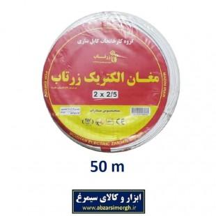 سیم برق ۲ در ۲.۵ استاندارد مغان الکتریک بسته ۵۰ متری ECC-003-50