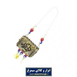 آویز قرآن چوبی بزرگ با زنجیر طلایی OGH-003