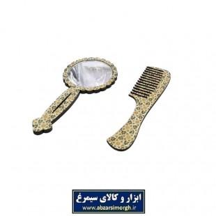 ست آینه و شانه دسته دار چوبی طرح سنتی ۱۵ سانت ZBS-010