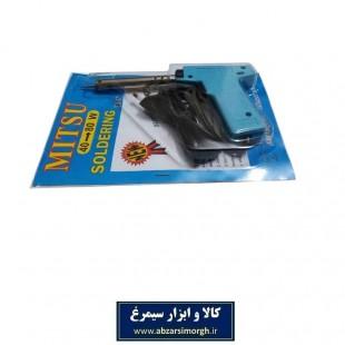 هویه تفنگی Mitsu میتسو BHV-053