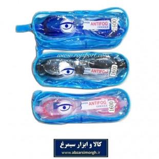 عینک شنا Goggle کیف دار VES-003
