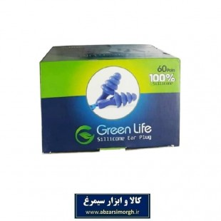 گوش گیر ایمنی سیلیکونی Green Life گرین لایف IGI-002