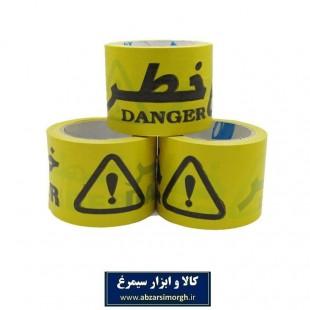 نوار خطر ایمنی عرض ۸ سانتی متر و طول ۷۵ متری INK-002