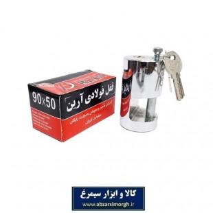 قفل فولادی ۵۰*۹۰ استوانهای آرین SGY-015